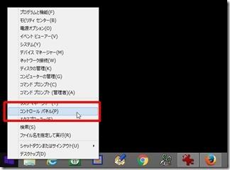 ウィンドウ8-saidaika-off (1-1)