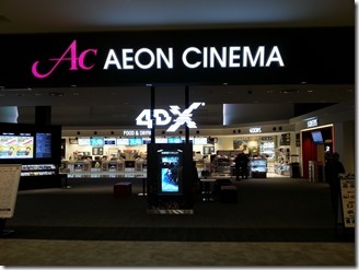 AEON-CINEMA