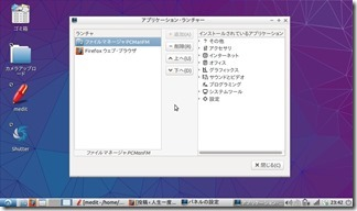 Application- Launcher (5)