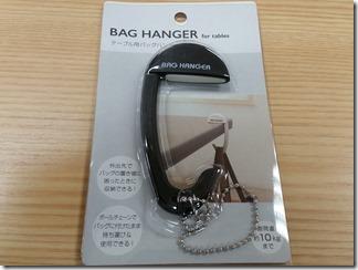 BAG-HANGER-100kin (2)