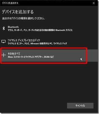 Bluetooth-setuzoku (16-1)