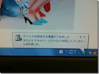 Bluetooth-setuzoku (5)