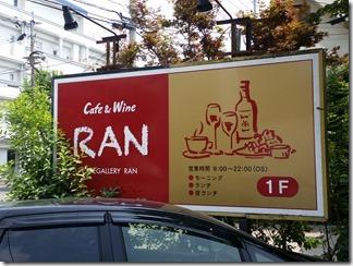 Cafe Gallery RAN (14)
