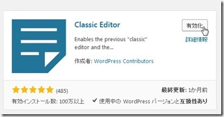 Classic-Editor (4)