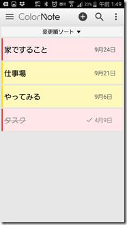 ColorNote (6)