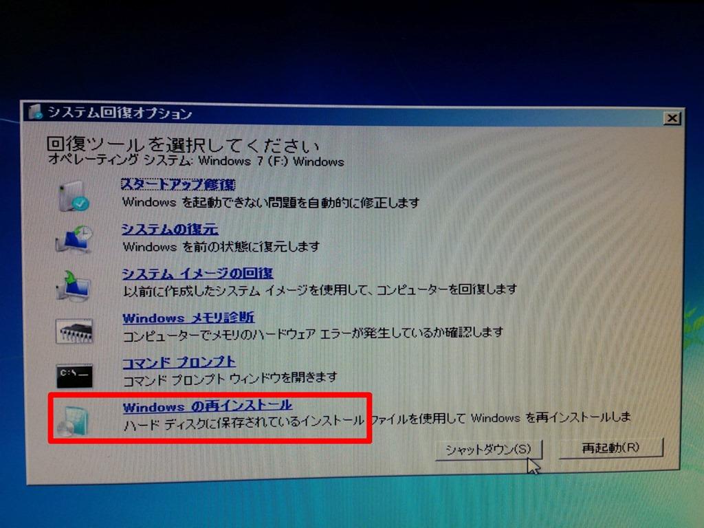 化 windows7 初期