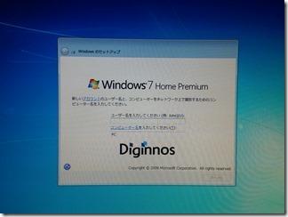 Diginnos-desktop-syokika (9)