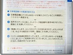 Docomokaisenkaituutetuduki (2)