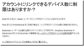 Dropbox-daisuuseigenn (1)