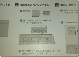 ELECOM-seion-keyboard (11)