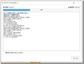 EaseUS-Todo-Backup-Free-11.5 (21)