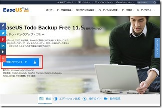 EaseUS-Todo-Backup-Free-11.5 (22-1)