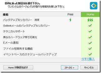 EaseUS-Todo-Backup-Free-11.5 (4)
