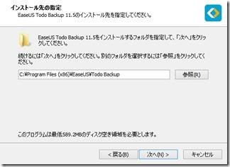 EaseUS-Todo-Backup-Free-11.5 (6)