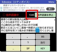 Edivoice (12-1)