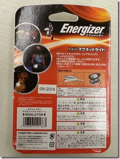 Energizer (2)