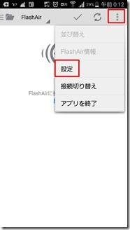 FlashAir1 (20-1)