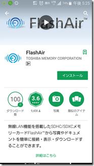 FlashAir1 (2)