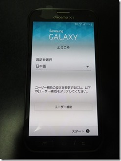 GALAXY-S5-ACTIVE-on (1)