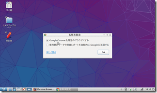 Google-Chrome-install (11)