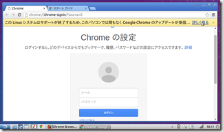 Google-Chrome-install (13)