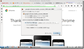 Google-Chrome-install (6)