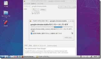 Google-Chrome-install (9)