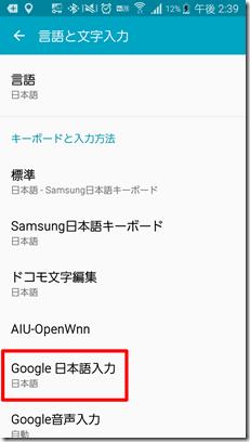 Google-nihongonyuuryoku (10)