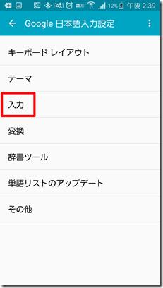 Google-nihongonyuuryoku (11)