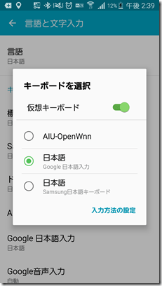 Google-nihongonyuuryoku (6)