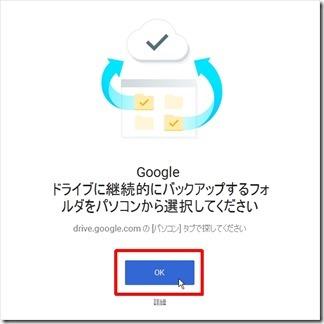 GoogleDrive-norikae (12)