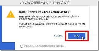 GoogleDrive-norikae (16)