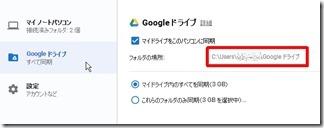 GoogleDrive-norikae (3)