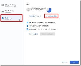 GoogleDrive-norikae (5)