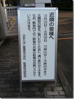 JTseimeisikenkyuusyo (1)