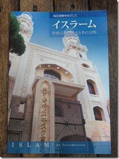 Kobe-Muslim-Mosque (11)