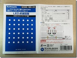 LEDkairo-densikousaku (18)