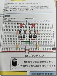 LEDkairo-densikousaku (53)