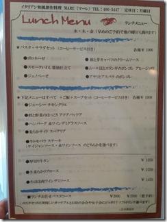 MARE-itariasousakuryouri (13)