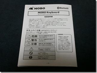 MOBO-Keyboard (11)