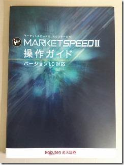 MarketSpeed (1)