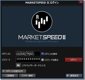 MarketSpeed2 (24)