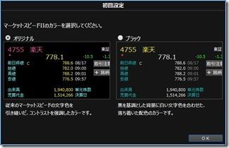 MarketSpeed2 (27)