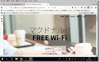 McDonald-Wi-Fi (4)