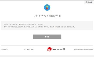 McDonald-Wi-Fi (7)