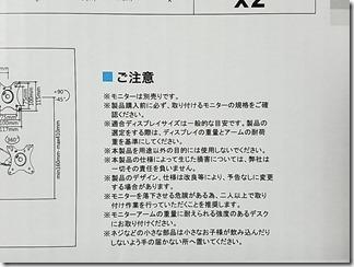 Monitor-arm (6)