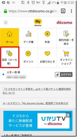 Nexus7-docomo-Wi-Fi.png (4-1)