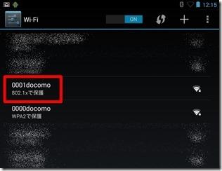 Nexus7-docomo-Wi-Fi.png (7-1)