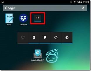 Nexus7-settei (11)