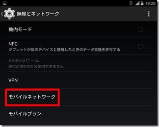 Nexus7-settei (2)